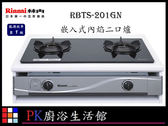 【PK廚浴生活館】 高雄林內牌 RBTS-201GN RBTS201 嵌入式內焰二口爐  ☆強化玻璃面板 實體店面 可刷卡