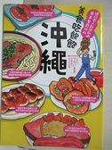 【書寶二手書T1/旅遊_CSI】吃飽飽系列-沖繩
