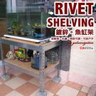 (編號4) 空間特工(2.5x1.5x2尺 兩層架)鍍鋅免螺絲角鋼 魚缸架 魚缸 水族架 Z2515220