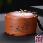 紫砂茶葉罐茶罐普洱裝茶葉盒便攜存儲密封罐【匯美優品】