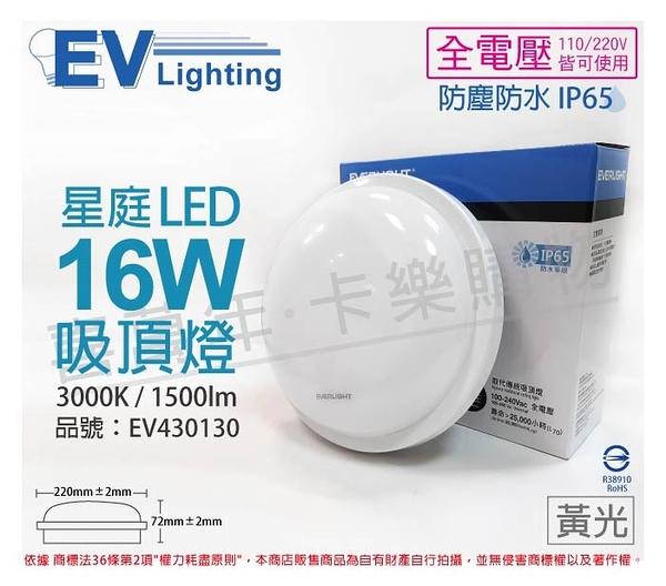 EVERLIGHT億光 LED 星庭 16W 3000K 黃光 全電壓 IP65 戶外吸頂燈 _ EV430130