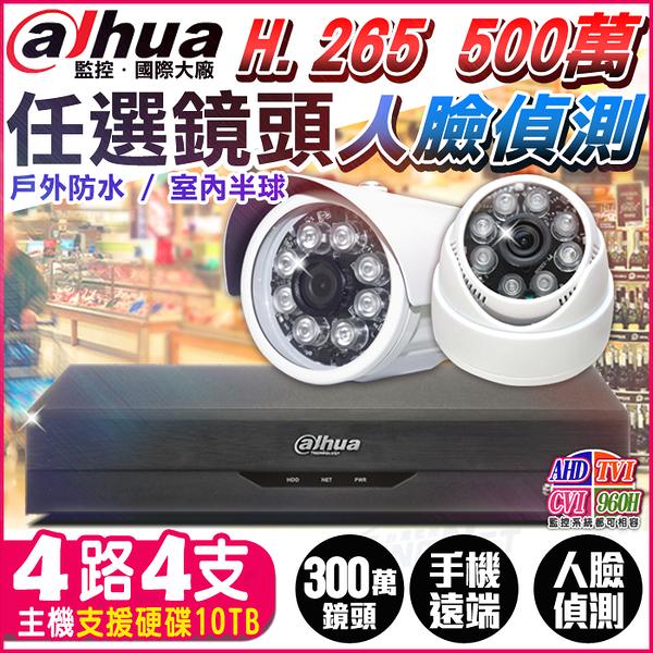 監視器攝影機 KINGNET 大華安防 4路4支 1080P 紅外線夜視 H.265 監控套餐 5MP 500萬 主機