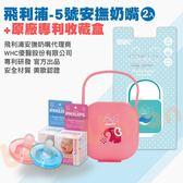 *限量特賣* Philips飛利浦 - 安撫奶嘴5號天然粉藍/粉紅2入 + 原廠專利兩用收藏盒 超值收納組