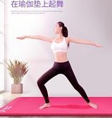 瑜伽墊 華派瑜伽墊女初學者防滑加厚加寬瑜珈運動男健身舞蹈墊子地 【全館免運】