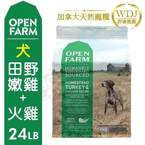 *KING WANG*Open Farm開放農場 田野嫩雞與火雞24LB.蛋白質含量超過80%以上.犬糧