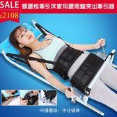 腰椎牽引器 頸腰椎牽引床家用腰間盤突出牽引器頸腰部拉伸器【聖誕節快速出貨八折】