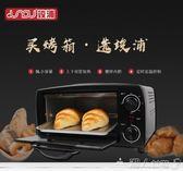 電烤箱烤箱家用蛋糕雞翅小烤箱烘焙多功能控溫迷你電烤箱LX220v 【四月特賣】