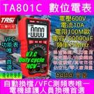 進貨中 TA801C 電表 三用電表 V...