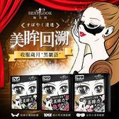 【任選二件300】SEXYLOOK 極美肌 黑眼膜 7片/盒◆86小舖◆