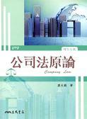 (二手書)公司法原論(增訂七版)