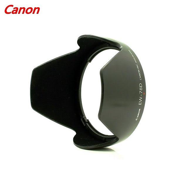 又敗家@佳能CANON副廠遮光罩EW-78D遮光罩適EF-S 18-200mm F3.5-5.6 IS EF 28-200mm USM
