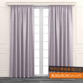 EZSO 特力屋 現代格紋全遮光特別訂購窗簾 紫色 兩片式 寬280高240cm以內
