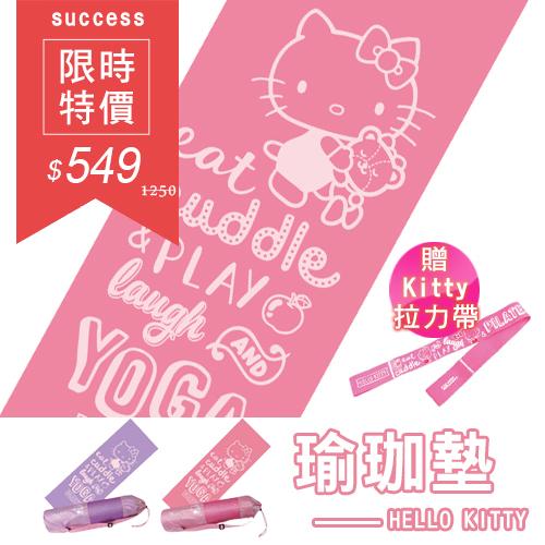 KITTY瑜珈墊-2色(贈kitty拉力帶) 特價出清中