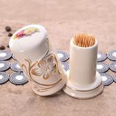 歐式精致牙簽盒陶瓷牙簽筒創意時尚餐桌裝飾盒酒店餐廳牙簽罐  可然精品鞋櫃