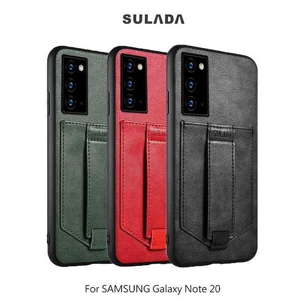 SULADA SAMSUNG Galaxy Note 20、Note 20 Ultra 卡酷保護套