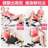 【全館】現折200健腹器懶人收腹機健身器材家用女運動美腰腹部腹肌
