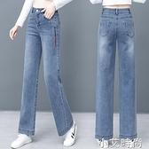 高腰直筒褲女士2020年春秋新款寬松百搭顯瘦垂感牛仔闊腿褲褲子潮 小艾新品