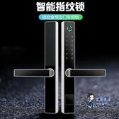 指紋鎖 鋁合金門指紋鎖推拉門塑鋼門電子密碼鎖移門智慧鎖窄框鎖家用T