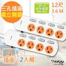 2入組【NAKAY】12呎 3P四開四插安全延長線(NY144-12)台灣製造