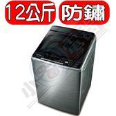 結帳更優惠★Panasonic國際牌【NA-V120EBS-S】12公斤單槽超變頻洗衣機