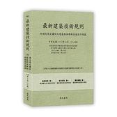最新建築技術規則(110年2月12版)〈附補充規定圖例及建築物無障礙設施設計規範