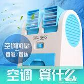 小空調制冷宿舍床上usb可充電小型辦公室便攜式隨身學生迷你風扇   可可鞋櫃