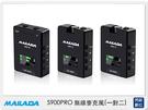 MAILADA 麥拉達 S900PRO 無線麥克風一對二 採訪 直播 收音 (S900 PRO,公司貨)