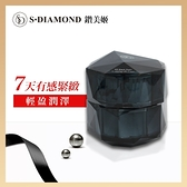 S+DIAMOND 黑珍珠緊緻完美霜