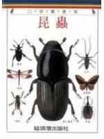 二手書博民逛書店 《昆蟲-口袋圖書館6》 R2Y ISBN:9579684286│勞倫斯‧蒙德