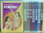 【書寶二手書T4/少年童書_RIQ】兒童36計_中國神話故事_實用生活小常識_共8本合售