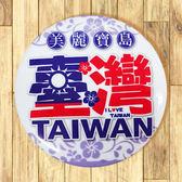 【胸章】美麗寶島台灣 # 宣傳、裝飾、團體企業 多用途胸章 5.8cm x 5.8cm