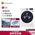 【豪禮加碼送】LG樂金 WD-S105VDW 10.5kg WIFI 蒸洗脫烘 冰磁白