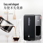 咖啡機 咖啡機家用全自動美式滴漏小型一體機煮咖啡 年前大促銷 MKS