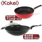 《日本KoKei》美味浪漫感恩回饋組(28cm不沾平底鍋+小炒鍋(日本製) / KO-037_026