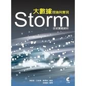 大數據理論與實現(Storm技術實戰解析)