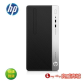 ▲送藍芽喇叭+登錄再送禮卷▼HP ProDesk 400 G6 MT 8JP18PA  直立式商用電腦 ( i3-9100/8GB/256G+1TB/W10專業 )