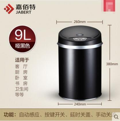 自動感應垃圾桶家用客廳智能垃圾桶【9L啞黑M—電池款】