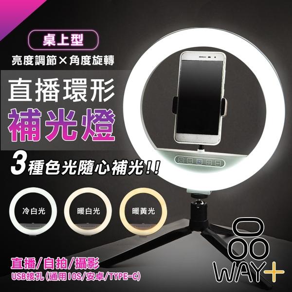 「指定超商299免運」直播補光燈 附手機支架 直播燈 自拍燈 LED燈 攝影補光 [品WAY+]【C0243】