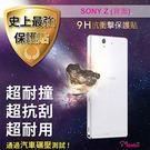 Moxbii Sony Xperia Z 太空盾 Plus 9H 抗衝擊 抗刮 疏油疏水 背面保護貼