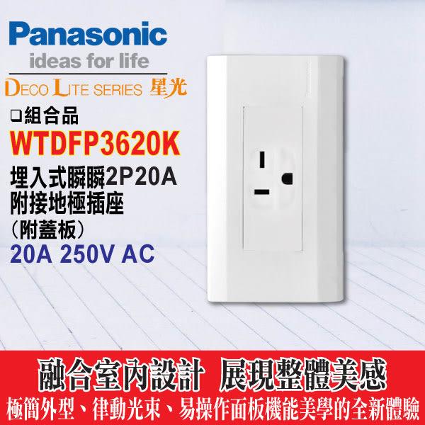 《國際牌》星光系列WTDFP3620K 冷氣插座 附蓋板 (220V)