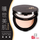 【tt max】曠世美肌保濕粉餅 SPF 50 ★★★(持妝力爆強)