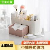桌面收納盒 純色家用臥室整理收納盒抽屜化妝品盒宿舍收納盒【八折搶購】