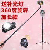 自拍棒 1.6米加長鋁合金藍芽遙控超長手機補光自拍桿通用型