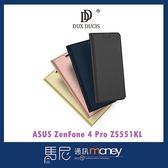 (+專屬玻璃貼)DUX DUCIS SKIN Pro 皮套/ASUS ZenFone 4 Pro ZS551KL/手機殼【馬尼通訊】