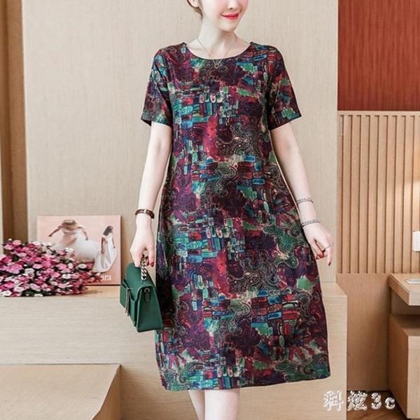 大碼女裝2020夏季新款胖mm顯瘦遮肉仿過膝長款印花連身裙子 FX4337 【科炫3c】