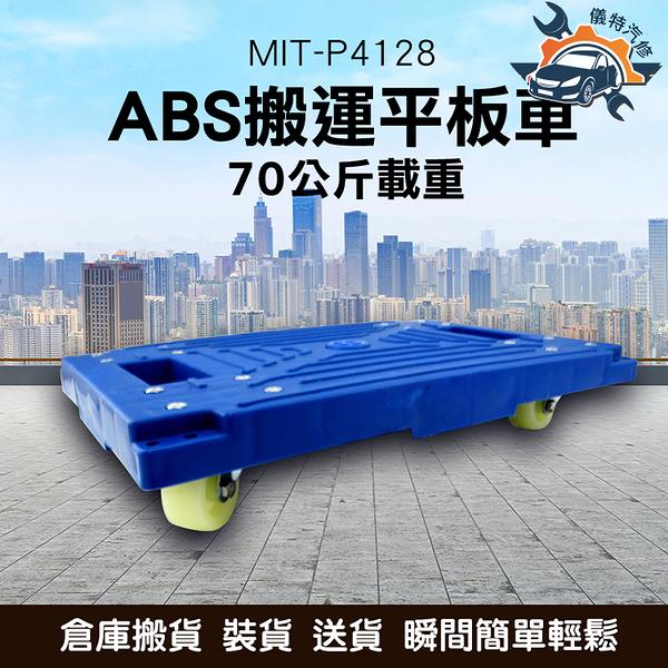 《儀特汽修》MIT-P4128 ABS搬運平板車70公斤載重