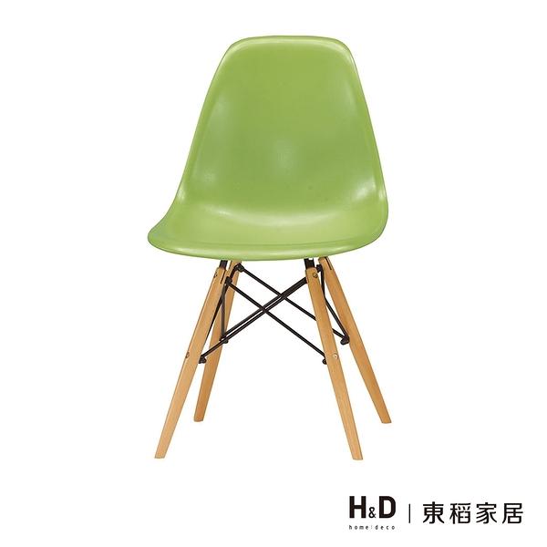 喬蒂餐椅(綠)(21CM/1069-16)/H&D東稻家居