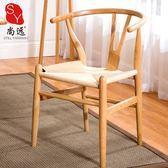中式餐椅實木西餐廳椅子北歐咖啡廳椅家用原木電腦椅Y椅靠背