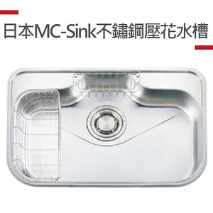 【MIDUOLI米多里】日本MC-sink不銹鋼水槽MC-sink