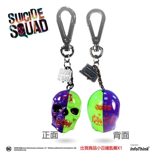 【A Shop】 InfoThink 自殺突擊隊 鑰匙圈 - 小丑